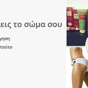 Ώρα να αλλάξεις το σώμα σου!